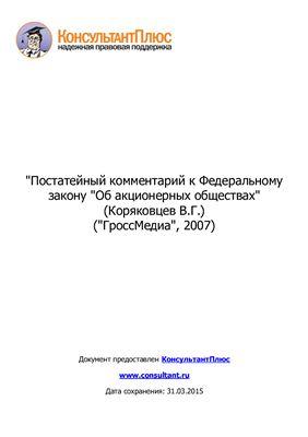 Коряковцев В.Г. Постатейный комментарий к Федеральному закону Об акционерных обществах