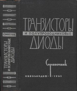 Николаевский И.Ф. (ред.) Транзисторы и полупроводниковые диоды