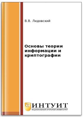 Лидовский В.В. Основы теории информации и криптографии