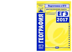 Барабанов В.В. География. Диагностические работы. ЕГЭ 2017