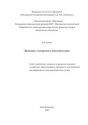 Сатанин А.М. Динамика электронов в наноструктурах