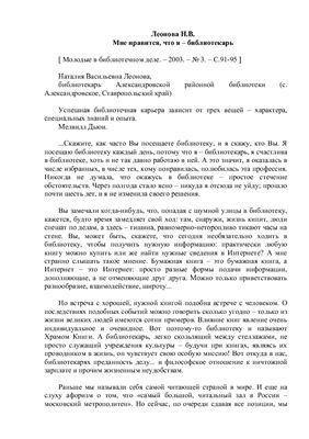 Леонова Н.В. Мне нравится, что я - библиотекарь