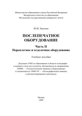 Хведчин Ю.И. Послепечатное оборудование. Часть 2. Переплетное и отделочное оборудование