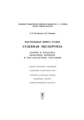 Россинская Е.Р., Галяшина Е.И. Настольная книга судьи: судебная экспертиза