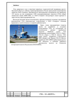 Газоперекачивающий агрегат 16 ВОЛГА