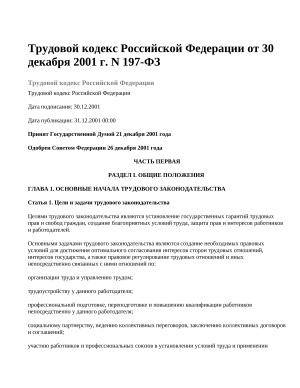 Трудовой кодекс Российской Федерации от 30 декабря 2001 г. N 197-ФЗ