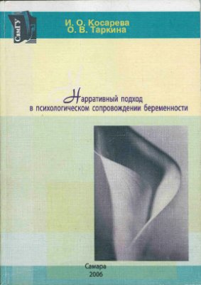 Косарева И.О., Таркина О.В. Нарративный подход в психологическом сопровождении беременности