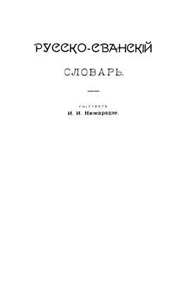Нижарадзе И.И. Русско-сванский словарь