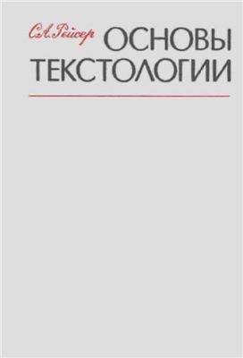Рейсер С.А. Основы текстологии