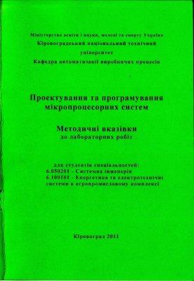 Єніна І.І. Проектування та програмування мікропроцесорних систем. Методичні вказівки