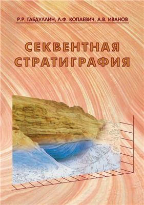 Габдуллин Р.Р., Копаевич Л.Ф., Иванов А.В. Секвентная стратиграфия