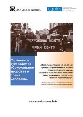 Коэн Дж., Эзер Т., МакАдамс П., Милофф М. Сексуальное здоровье и права человека. Справочное руководство