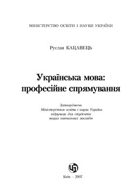 Кацавець Р.С. Українська мова: професійне спрямування