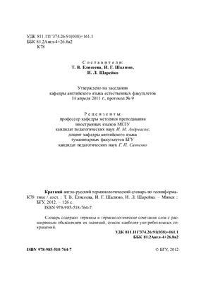 Елисеева Т.В. Краткий англо-русский терминологический словарь по геоинформатике