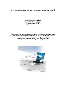 Литовченко О.О., Проценко Н.К. Правове регулювання електронного документообігу в Україні