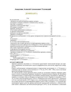 Ухтомский А.А. Доминанта
