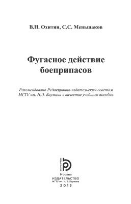 Охитин В.Н., Меньшаков С.С. Фугасное действие боеприпасов
