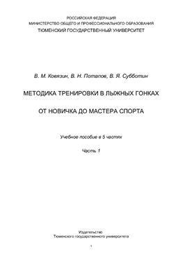 Ковязин В.М. и др. Методика тренировки в лыжном спорте от новичка до мастера спорта (5 частей)