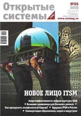 Открытые системы 2010 №05