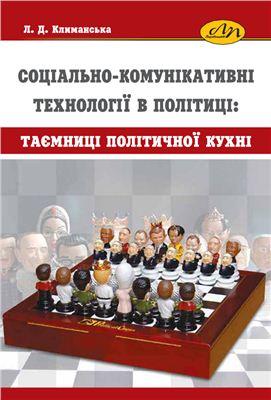 Климанська Л.Д. Соціально-комунікативні технології в політиці: Таємниці політичної кухні