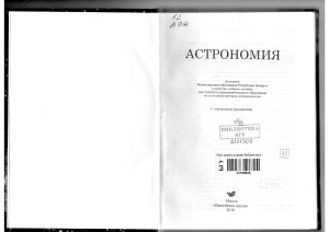 Шупляк В.И., Шундалов М.Б., Клищенко А.П. Астрономия
