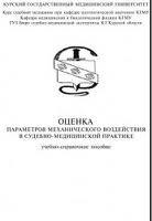 Теньков A.A. и др. Оценка параметров механического воздействия в судебно-медицинской практике