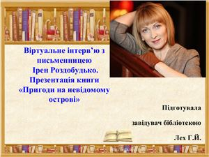 Лех Г.Й. Бібліотечне заняття