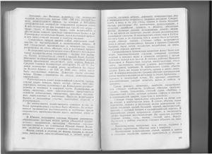 Киселев В.Н. Биогеография с основами экологии Часть 4 Стр. 284-352