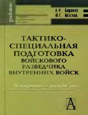 Баранов Л.Р., Маслак Ю.Г. Тактико-специальная подготовка войскового разведчика внутренних войск
