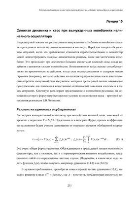 Кузнецов А.П., Кузнецов С.П., Рыскин Н.М. Нелинейные колебания