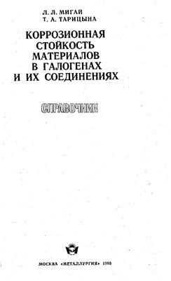 Мигай Л.Л., Тарицына Т.А. Коррозийная стойкость материалов в галогенах и их соединениях