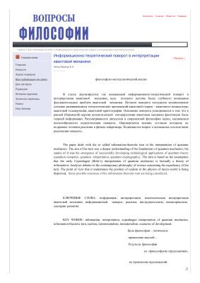 Мамчур Е.А. Информационно-теоретический поворот в интерпретации квантовой механики