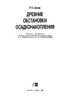 Селли Р.Ч. Древние обстановки осадконакопления