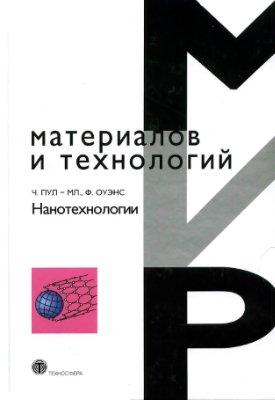 Пул-мл Ч., Оуэнс Ф. Нанотехнологии