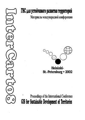 ИнтерКарто/ИнтерГИС 2002 Выпуск 08 ГИС для устойчивого развития территорий