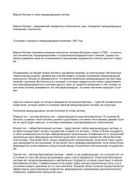 Мортон Коплан о типах международных систем