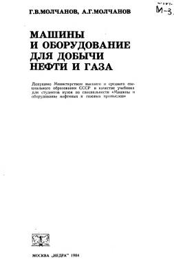 Молчанов Г.В., Молчанов А.Г. Машины и оборудование для добычи нефти и газа