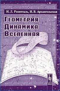 Розенталь И.Л., Архангельская И.В. Геометрия. Динамика. Вселенная