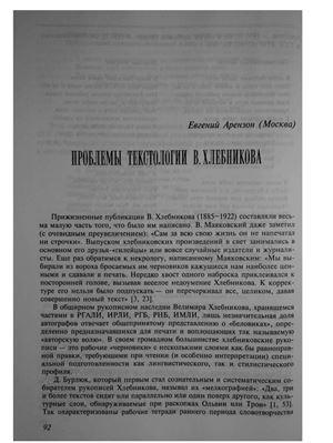 Арензон Е.Р. Проблемы текстологии В. Хлебникова