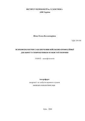 Нічик О.В. Психофізіологічне забезпечення військово-професійної діяльності співробітників особистої охорони