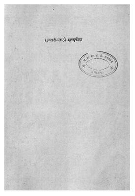 Śrī Dharmādhikārī. Gujarati-marathi dictionary गुजराती-मराठी शब्दकोश