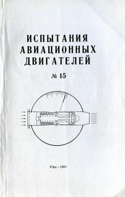 Испытания авиационных двигателей. Межвузовский научный сборник. Выпуск № 15