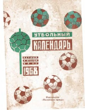 Всеволодский С., Колодный Г. (сост.) Футбольный календарь. Первенство СССР 1968 года