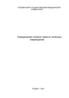 Анин Э.А., Кузмицкий Н.И., Корончик А.С. Определение степени тяжести телесных повреждений