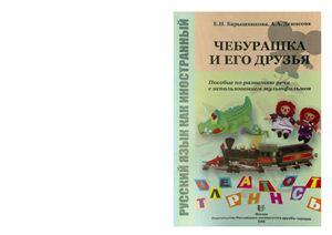 Барышникова Е.Н., Денисова А.А. Чебурашка и его друзья. Пособие по развитию речи с использованием мультфильмов