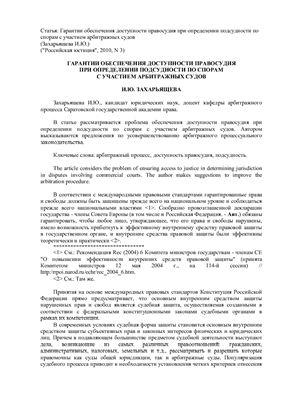 Захарьящева И.Ю. Гарантии обеспечения доступности правосудия при определении подсудности по спорам с участием арбитражных судов