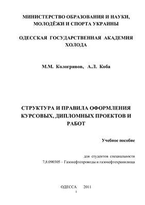 Кологривов М.М., Коба А.Л. Структура и правила оформления курсовых, дипломных проектов и работ