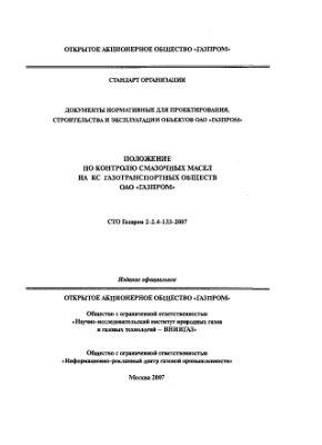 СТО Газпром 2-2.4-133-2007