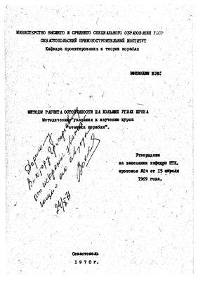 Воеводин Н.Ф. Методы расчета стойчивости на больших углах крена