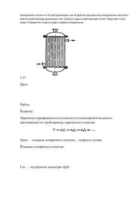 Решение задач из задачника Павлова К.Ф., Романкова П.Г., Носкова А.А